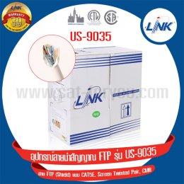 สายแลน CAT5E Link รุ่น US-9035
