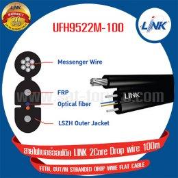 สายไฟเบอร์ออฟติค LINK 2Core Drop wire 100m