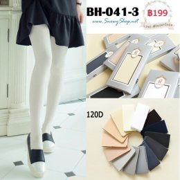 [พร้อมส่ง] [BH-041-3] BH เลกกิ้งถุงน่องสีขาวนม ความหนา 120D เนื้อเนียนอย่างดี