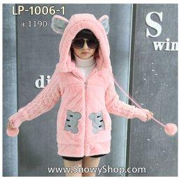 [พร้อมส่ง 110,120,130,140,150][LP-1006-1]เสื้อโค้ทกันหนาวสีชมพู มีลายกระต่ายและหมีด้านหลัง มีฮู้ดและกระเป๋าน่ารัก ขนนุ่มฟู กันหนาวได้ดีค่ะ