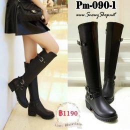 [พร้อมส่ง 36,37,38,39] [Boots] [Pm-090-1] รองเท้าบูทยาวสีดำ หนังPu ใส่กันน้ำ กันหนาว กันหิมะสวยมากๆ
