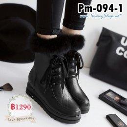 [พร้อมส่ง 36,37,41,42] [Pm-094-1] รองเท้าบูทหนังสั้นสีดำ แต่งขนเฟอร์กระต่ายนุ่มๆ ด้านในซับขน สไตล์ผูกเชือกด้านนอก รุ่นนี้แนะนำค่ะสวยมากๆ