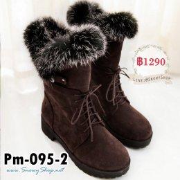 [พร้อมส่ง 36,37,38,39,40,41,42,43] [Boots] [Pm-095-2] รองเท้าบูทสั้นสีน้ำตาลเข้มผ้ากำมะหยี่ แต่งขนเฟอร์นุ่ม ด้านในบุขนกันหนาว ผูกเชือกด้านหน้า