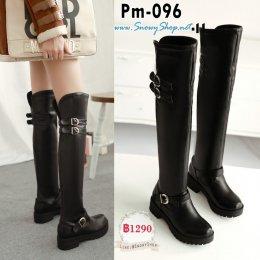 [พร้อมส่ง 36,37,38,39,40,41,42,43] [Boots] [Pm-096] รองเท้าบูทหนังยาวสีดำ บูทยาวยาวเหนือเข่า ส้นหนา ไม่เสริมส้นใส่สบายเท้า ด้านในซับขนนุ่มๆ
