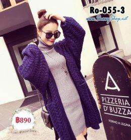 [พร้อมส่ง F] [Knit] [Ro-055-3] เสื้อคลุมไหมพรมสีน้ำเงิน เสื้อคลุมตัวยาวไหมพรมถักหนา ใส่กันหนาวได้ค่ะ