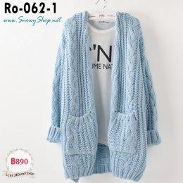 [พร้อมส่ง F] [Knit] [Ro-062-1] เสื้อคลุมไหมพรมถักสีฟ้าอ่อน มีกระเป๋าหน้าสองข้าง ผ้าหนาใส่คลุมสวย