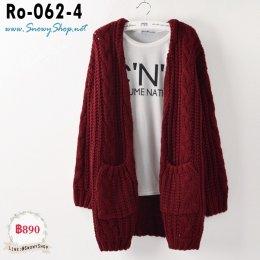 [พร้อมส่ง F] [Knit] [Ro-062-4] เสื้อคลุมไหมพรมถักสีแดง มีกระเป๋าหน้าสองข้าง ผ้าหนาใส่คลุมสวย