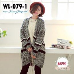 [พร้อมส่ง F] [เสื้อไหมพรม] [WL-079-1] เสื้อคลุมไหมพรมสีเทาลาย สเวตเตอร์ใส่กันหนาว