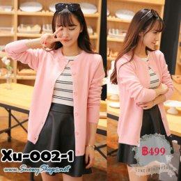 [*พร้อมส่ง] [Xu-002-1] เสื้อคลุมไหมพรมสีชมพู เสื้อไหมพรมคลุมยาว กระดุมหน้าผ้านุ่มมากๆค่ะ