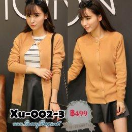 [*พร้อมส่ง F] [Xu-002-3] เสื้อคลุมไหมพรมสีน้ำตาล เสื้อไหมพรมคลุมยาว กระดุมหน้าผ้านุ่มมากๆค่ะ