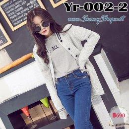 [*พร้อมส่ง F] [Yr-002-2] เสื้อคลุมไหมพรมสีเทาอ่อนตัวยาว มีกระเป๋าและกระดุมหน้าค่ะ