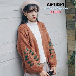 [พร้อมส่ง F] [An-103-1] เสื้อคลุมคาร์ดิแกนสีน้ำตาล ปลายแขนปักลายใบไม้ ผ้าหนานุ่มมาก ใส่กันหนาว