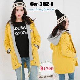 [*พร้อมส่ง L ] [Cw-382-1] CatWorld เสื้อโค้ทกันหนาวมีฮู้ด โค้ทสีเหลืองซับในสีเทาตัด สีเด่นมากค่ะ