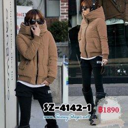 [[พร้อมส่ง L XL]] [SZ-4142-1 ]Shezyy++เสื้อโค้ท++เสื้อโค้ทกันหนาวสีน้ำตาลซับนวมกันหนาวด้านใน มีหมวกฮู้ดถอดได้
