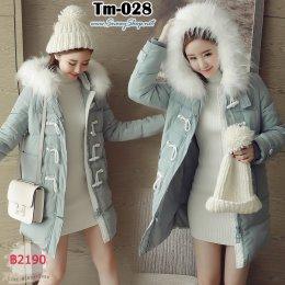 [พร้อมส่ง S,M,L] [Tm-028] เสื้อโค้ทขนเป็ดสีฟ้าอมเทา มีหมวกฮู้ดพร้อมขนเฟอร์สีขาวสวย (เฟอร์ถอดได้) กระดุมเกี่ยวด้านหน้า