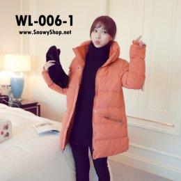 [[*พร้อมส่ง L]] [WL-006-1] Coat เสื้อโค้ทกันหนาวสีส้มซับขน กันหนาวได้ดีเยี่ยม