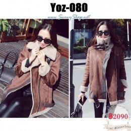 [*พร้อมส่ง F] [Yoz-080] Yozi Style แจ๊คเก๊ตกันหนาวผ้าหนังกลับสีน้ำตาลเข้ม ด้านในซับขนกันหนาวทั้งตัว พร้อมเข็มขัดเข้ากันค่ะ