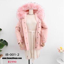 [พร้อมส่ง F] [iB-001-2] เสื้อโค้ทกันหนาวสีชมพู ด้านในบุขนทั้งตัวสีชมพู  มีหมวกฮู้ดพร้อมแต่งเฟอร์สีชมพู (เฟอร์ถอดได้)