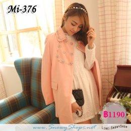 [พร้อมส่ง S,M,L] [Coat] [Mi-376] Mimius เสื้อคุลมกันหนาวสีชมพู ประดับเลื่อมรอบปกสวยๆ ใส่คลุมกันหนาวในอุณภูมิไม่หนาวมาก Spring Coat