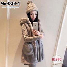 [พร้อมส่ง M,L,XL] [Mn-023-1] เสื้อโค้ทกันหนาวสีเทามีหมวกฮู้ด โค้ทผ้าไหมพรมถัก แต่งด้านในซับขนนุ่มๆ มีกระเป๋าหน้าสองข้าง พร้อมเชือกผูกเอวค่ะ
