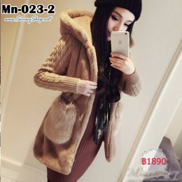 [พร้อมส่ง L,XL] [Mn-023-2] เสื้อโค้ทกันหนาวสีน้ำตาลมีหมวกฮู้ด โค้ทผ้าไหมพรมถัก แต่งด้านในซับขนนุ่มๆ มีกระเป๋าหน้าสองข้าง พร้อมเชือกผูกเอวค่ะ