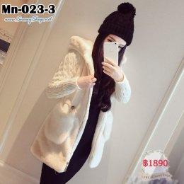 [พร้อมส่ง M,L,XL] [Mn-023-3] เสื้อโค้ทกันหนาวสีขาวมีหมวกฮู้ด โค้ทผ้าไหมพรมถัก แต่งด้านในซับขนนุ่มๆ มีกระเป๋าหน้าสองข้าง พร้อมเชือกผูกเอวค่ะ