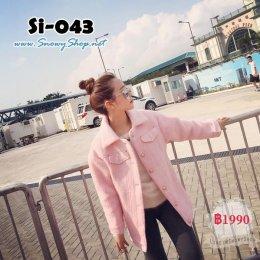[*พร้อมส่ง S,M] [Si-043] เสื้อโค้ทกันหนาวสีชมพูน่ารัก สไตล์แจ๊คเก็ตโค้ทผ้าวูล