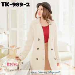[*พร้อมส่ง S,] [TK-989-2] Tokyo Fashion 100% เสื้อโค้ทกันหนาวสีขาวผ้าวูลหนา สไตล์ญี่ปุ่น มีกระเป๋าซุกมือสองข้างอุ่นมากๆ