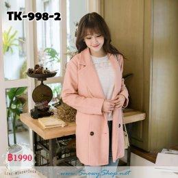 [*พร้อมส่ง S,M] [TK-998-2] Tokyo Fashion 100% เสื้อโค้ทกันหนาวสีชมพูพาสเทล ผ้าวูลหนา โค้ททรงสุดฮิต สไตล์เรียบง่ายแต่ดูดีค่ะ