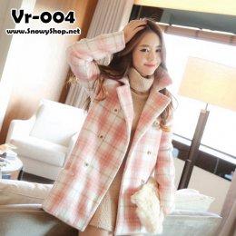[พร้อมส่ง M,L,XL] [Vr-004] Coat เสื้อโค้ทกันหนาวสีชมพูลายสก๊อตปกกว้าง สีหวานผู้ดีมาก ทรงโค้ทสุดฮิต