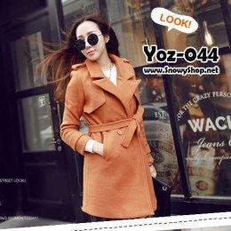 [*พร้อมส่ง L][ Yoz-044] Yozi Style เสื้อโค้ทกันหนาวสีน้ำตาลผ้าวูลหนา ทรงสูทสุดฮิต คอปกกว้าง พร้อมผ้าผูกเอว