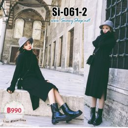 [พร้อมส่ง] [Si-061-2] เดรสไหมพรมถักหนาสีดำ ไหมพรมคอเต่า กระโปรงยาวผ้าหลัง