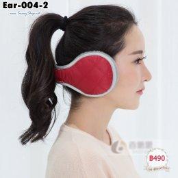 [พร้อมส่ง] [Ear-004-2] ที่ปิดหูกันหนาวสีแดง แบบกันน้ำกันหนาวได้ค่ะ