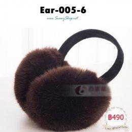 [พร้อมส่ง] [Ear-005-6] ที่ปิดหูกันหนาวสีน้ำตาล ที่คาดสีดำ ขนนุ่มฟูค่ะ