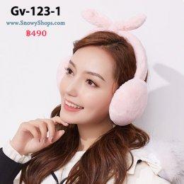 [พร้อมส่ง] [Gv-123-1] ที่ปิดหูกันหนาวสีชมพูอ่อนขนมิ้ง โบว์ผูกน่ารักค่ะ