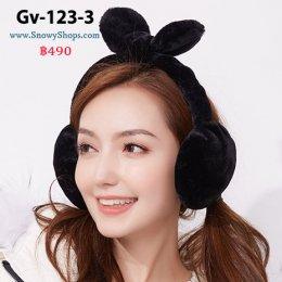 [พร้อมส่ง] [Gv-123-3] ที่ปิดหูกันหนาวสีดำขนมิ้ง โบว์ผูกน่ารักค่ะ