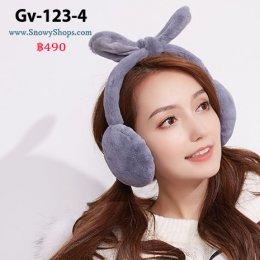 [พร้อมส่ง] [Gv-123-4] ที่ปิดหูกันหนาวสีเทาขนมิ้ง โบว์ผูกน่ารักค่ะ