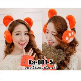 [[พร้อมส่ง]] [Ear Muff] [Ka-001-5] ที่ครอบหูกันหนาวสีส้มหูหมี เพิ่มความอบอุ่นและลายน่ารักมากๆค่ะ