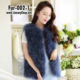 [*พร้อมส่ง] [Fur-002-1] Fur เสื้อกั๊กขนเฟอร์กันหนาวสีGreen ASH ซับผ้าด้านใน ด้านนอกทำจากขนนกสังเคราะห์