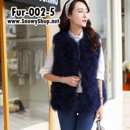 [*พร้อมส่ง] [Fur-002-5] Fur เสื้อกั๊กขนเฟอร์กันหนาวสีน้ำเงิน ซับผ้าด้านใน ด้านนอกทำจากขนนกสังเคราะห์