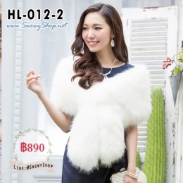 [พร้อมส่ง] [Fur] [HL-012-2] ขนเฟอร์ผืนใหญ่ใส่คลุมกันหนาวสีขาว มีที่สอดค่ะ ขนเฟอร์สังเคราะห์และซับกันหนาว