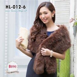 [พร้อมส่ง] [Fur] [HL-012-6] ขนเฟอร์ผืนใหญ่ใส่คลุมกันหนาวสีน้ำตาลเข้ม มีที่สอดค่ะ ขนเฟอร์สังเคราะห์และซับกันหนาว