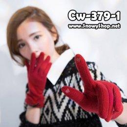 [[พร้อมส่ง]] [CW-379-1] CatWorld ถุงมือกันหนาวทัชสกรีนสีแดง ผ้าคอตตอนนุ่ม แต่งโบว์สวย