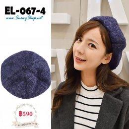 [*พร้อมส่ง] [EL-067-4] EL หมวกบาเรตสีน้ำเงิน