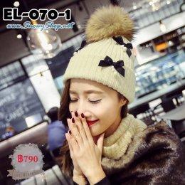 [พร้อมส่ง] [EL-070-1] หมวกไหมพรมสีครีมกันหนาวมีจุกปุยสีน้ำตาล แต่งโบว์น่ารัก