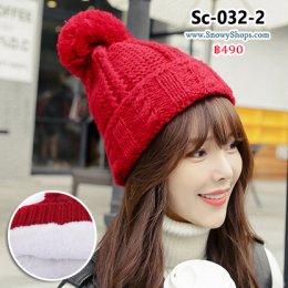 [พร้อมส่ง] [Sc-032-2] หมวกไหมพรมมีจุกสีแดง มีลายถักไหมพรมสวย พร้อมซับขนด้านในสีขาว