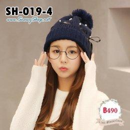 [พร้อมส่ง] [หมวกไหมพรม] [SH-019-4] SH หมวกไหมพรมสีน้ำเงินมีจุก แต่งมุกและโบว์ริบบิ้นน่ารักมากค่ะ