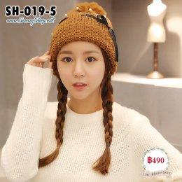 [พร้อมส่ง] [หมวกไหมพรม] [SH-019-5] SH หมวกไหมพรมสีน้ำตาลมีจุก แต่งมุกและโบว์ริบบิ้นน่ารักมากค่ะ