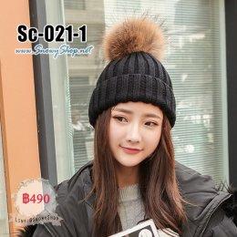 [พร้อมส่ง] [Sc-021-1] หมวกไหมพรมหญิงสีดำ ผ้าไหมพรมถักหนามีจุกขนปุย