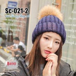 [พร้อมส่ง] [Sc-021-2] หมวกไหมพรมหญิงสีน้ำเงินเข้ม ผ้าไหมพรมถักหนามีจุกขนปุย